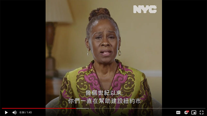 Screen capture of a YouTube video featuring First Lady Chirlane McCray