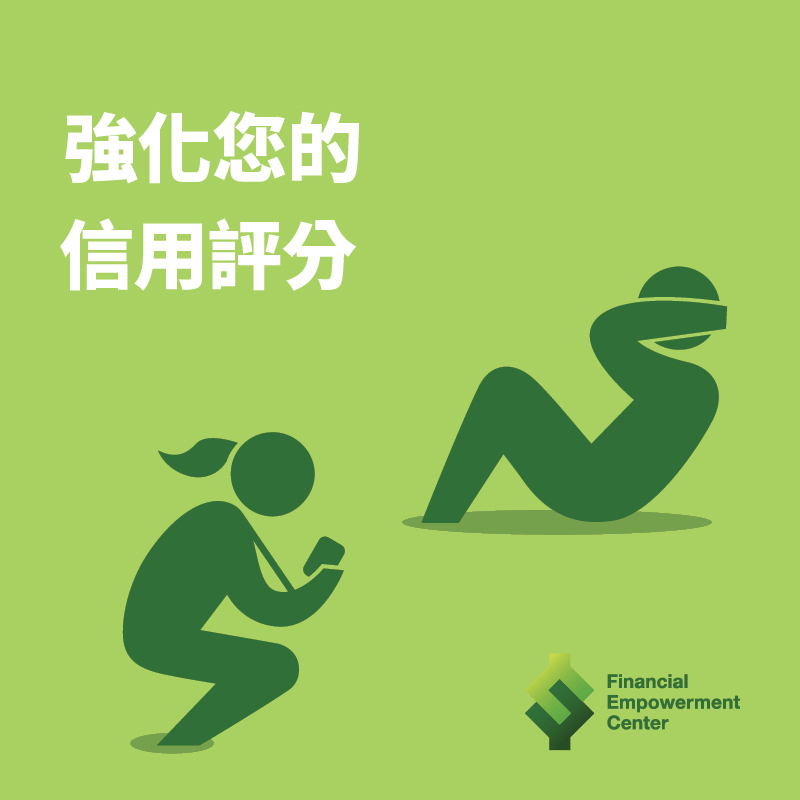 Ad campaign featuring icon of trainer watching trainee do sit ups and tagline reads 強化您的信用評分