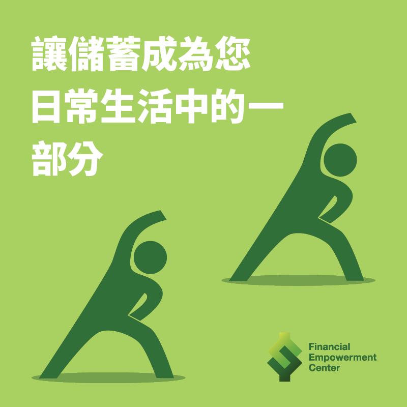 Ad campaign featuring icon of trainer and trainee doing stretches in synch with each other and tagline reads 讓儲蓄成為您日常生活中的一部分
