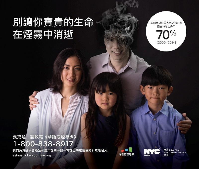 Anti-smoking media campaign targeting Chinese male smokers